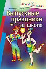 Нечипоренко Т. Выпускные праздники в школе выпускные платья в запорожье