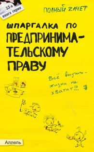 Шпаргалка по предпринимательскому праву Ответы на экз. билеты