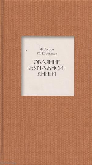 """Лурье Ф., Шестаков Ю. Обаяние """"бумажной"""" книги"""