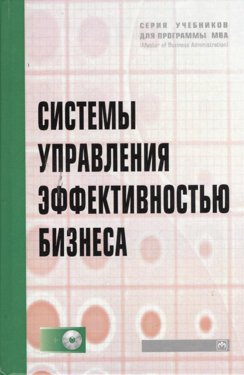 Абдикеев Н.: Системы управления эффективностью бизнеса. Учебник (+CD)