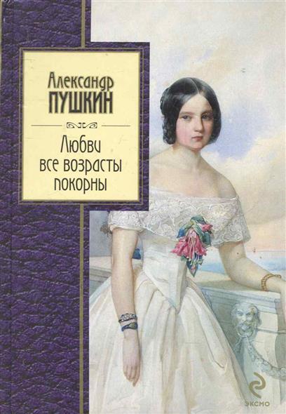 Пушкин А. Любви все возрасты покорны