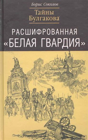 Расшифрованная Белая гвардия Тайны Булгакова