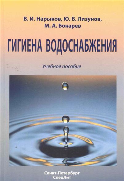 Нарыков В. и др. Гигиена водоснабжения Учеб. пос.