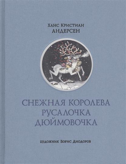 Кто переводил андерсена на русский язык