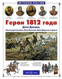 Лазарев А. Герои 1812 года Денис Давыдов и др.