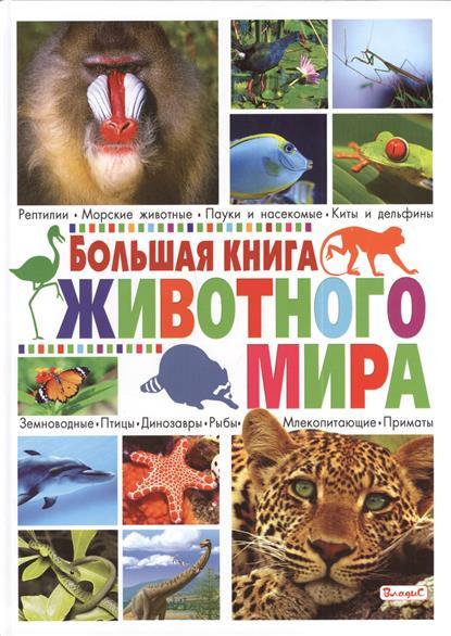 Рублев С., Булгакова И. (ред.) Большая книга животного мира рублев с феданова ю булгакова и моя первая книга о животных