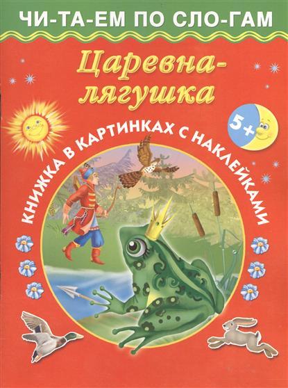 Царевна-лягушка. Книжка в картинках с наклейками
