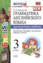 Грамматика английского языка. 3 класс. Проверочные работы. К учебнику Н.И. Быковой