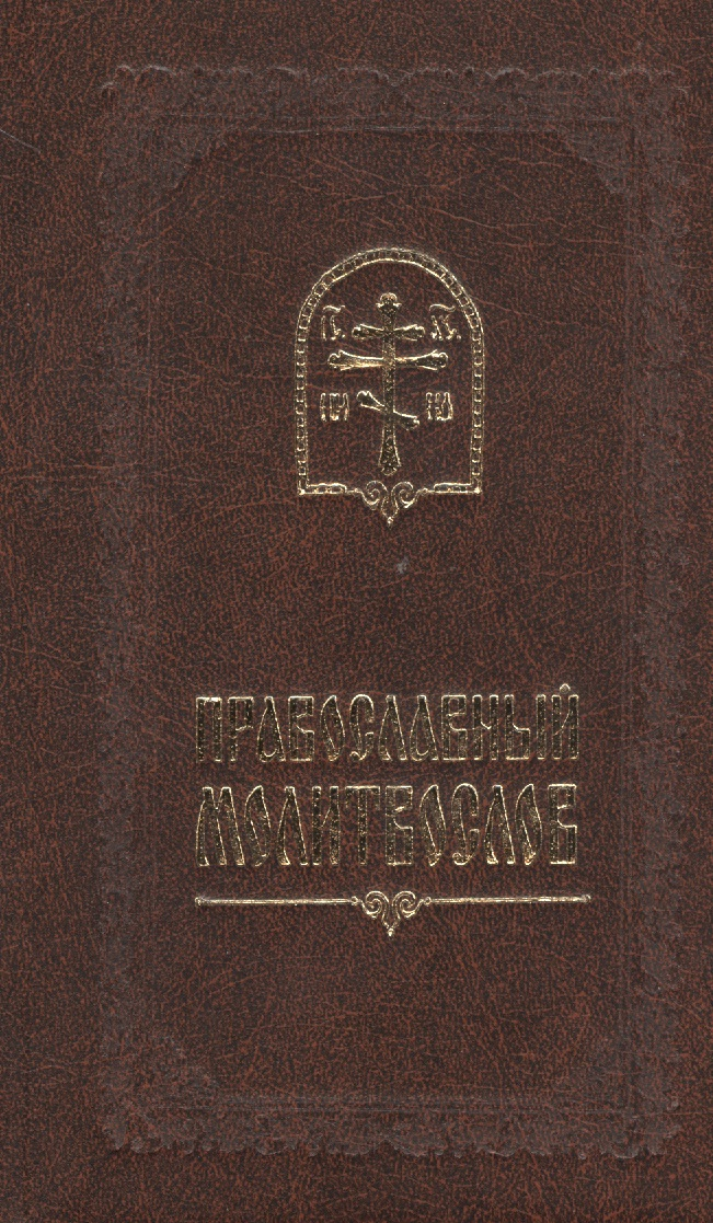 Православный молитвослов ISBN: 9789857020782 православный молитвослов со словарем