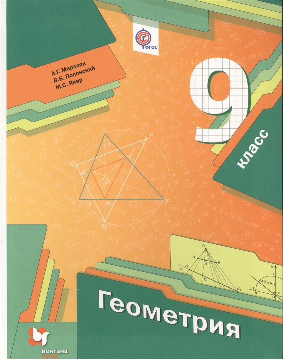 Мерзляк А., Полонский В., Якир М. Геометрия. 9 класс. Учебник