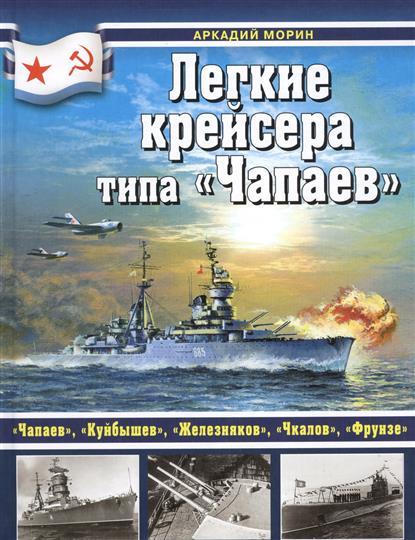 """Легкие крейсера типа """"Чапаев"""", """"Куйбушев"""", """"Железняков"""", """"Чкалов"""", """"Фрунзе"""""""