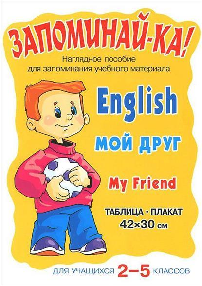 Запоминай-ка Английский Мой друг 2-5 кл