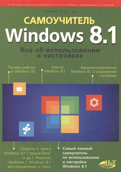 Матвеев М., Юдин М., Прокди Р. Windows 8.1. Все об использовании и настройках. Самоучитель юдин м куприянова а и др ноутбук с windows 7