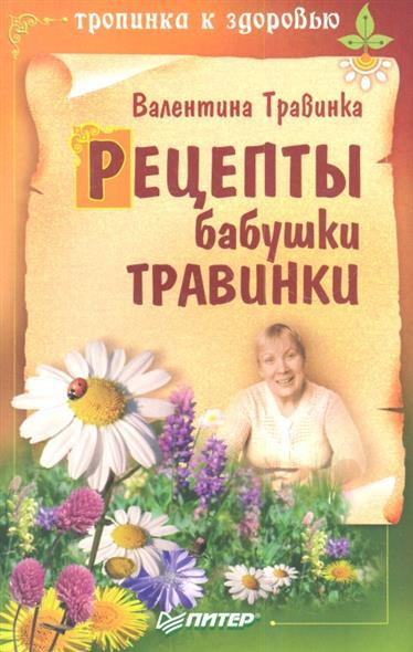 Травинка В. Рецепты бабушки Травинки питер рецепты бабушки травинки