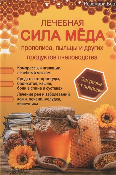 Лечебная сила меда, прополиса, пыльцы и других продуктов пчеловодста