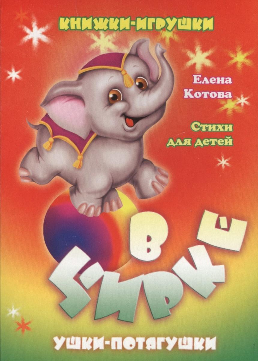 Котова Е. В цирке. Книжки-игрушки. Стихи для детей игрушки для детей