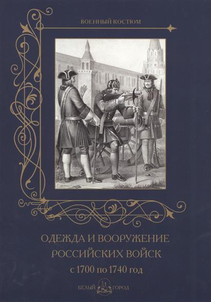 Пантилеева А. (ред.-сост.) Одежда и вооружение российских войск с 1700 по 1740 год