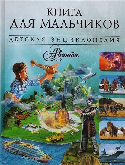 Книга для мальчиков от Читай-город