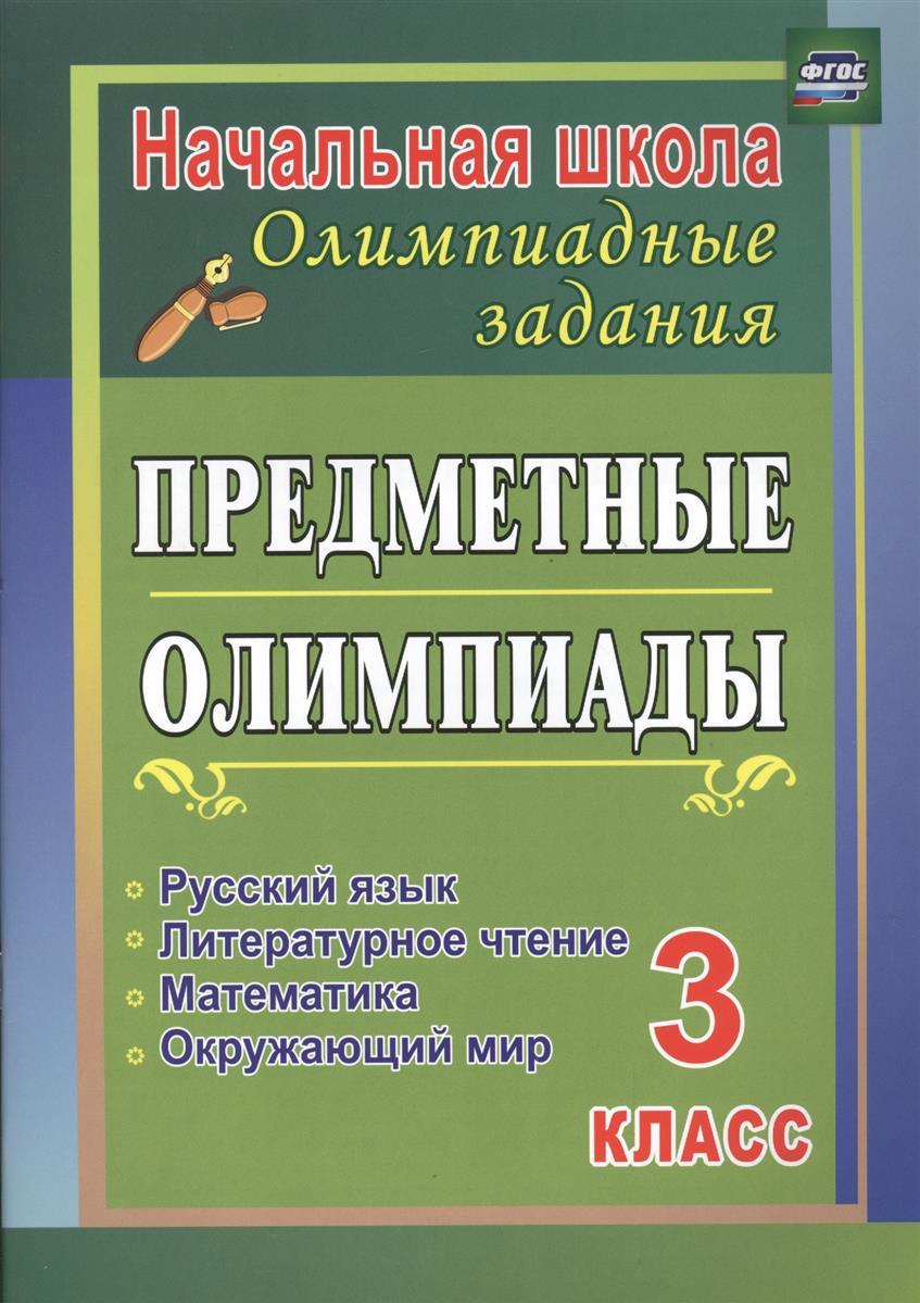 Бауэр И. Предметные олимпиады. 3 класс. Русский язык, математика, литературное чтение, окружающий мир
