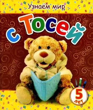 Узнаем мир с Тосей. 5 лет