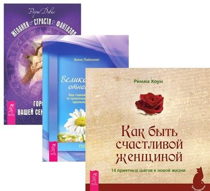 Желания. Страсти + Великолепные отношения + Как быть счастливой женщиной (комплект из 3 книг)