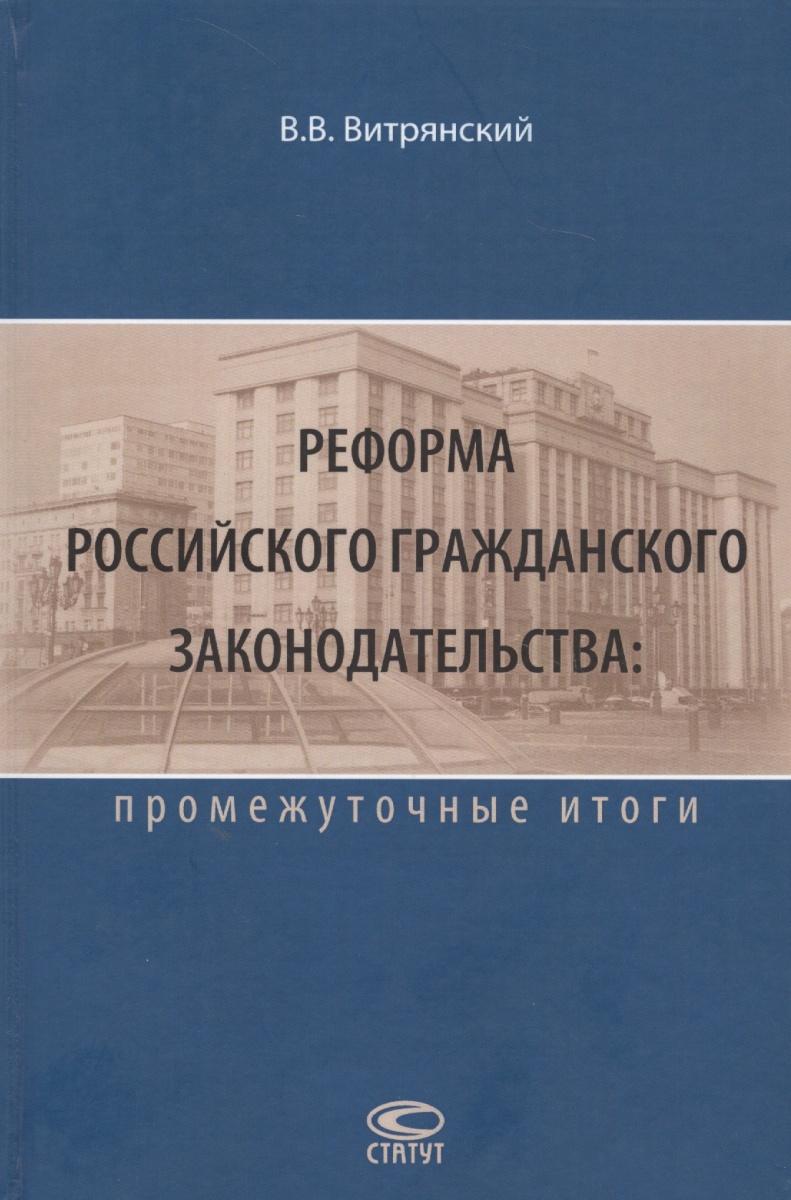 Реформа Российского гражданского законодательства: промежуточные итоги