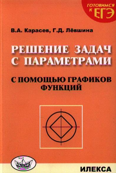 Карасев В.: Решение задач с параметрами с помощью графиков функций