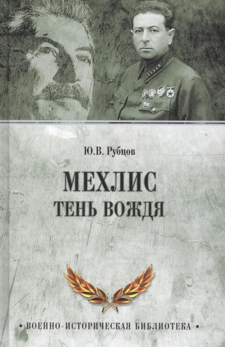 Рубцов Ю. Мехлис. Тень вождя