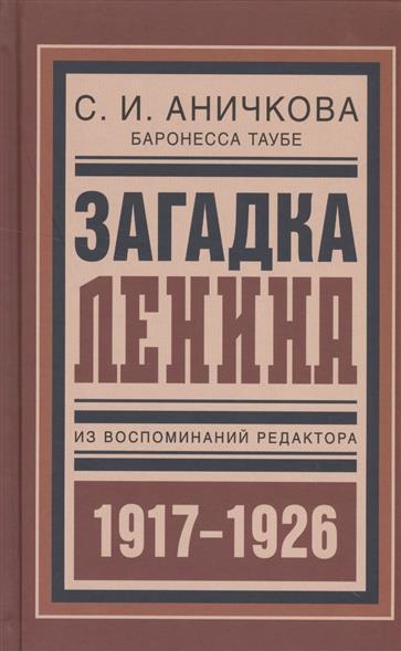 Аничкова С. Загадка Ленина. Из воспоминаний редактора. 1917-1926