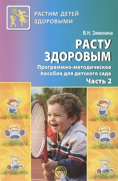 Расту здоровым. Программо-методическое пособие для детского сада. Часть 2