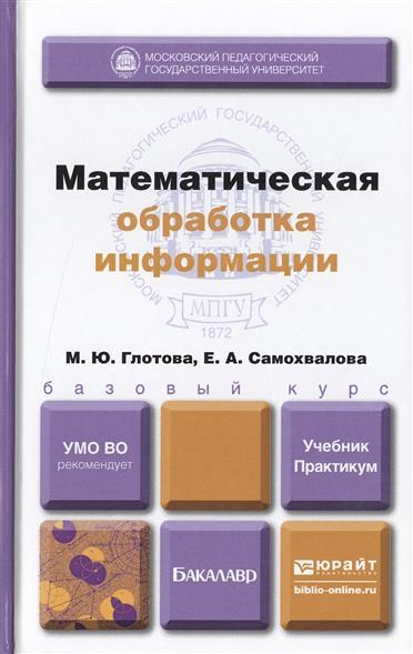Глотова М., Самохвалова Е. Математическая обработка информации. Учебник и практикум для бакалавров molo купальник nika