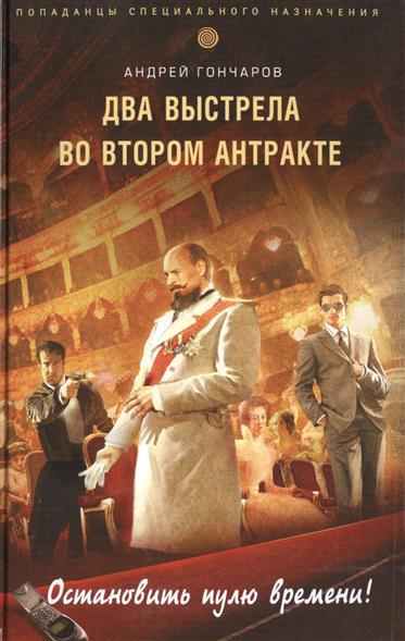 Гончаров А. Два выстрела во втором антракте гончаров и а и а гончаров избранные повести