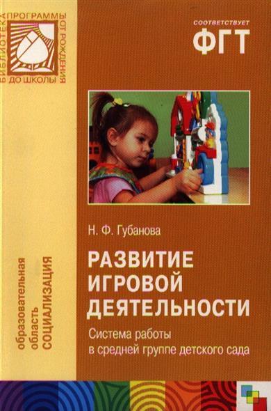 Развитие игровой деятельности. Система работы в средней группе детского сада