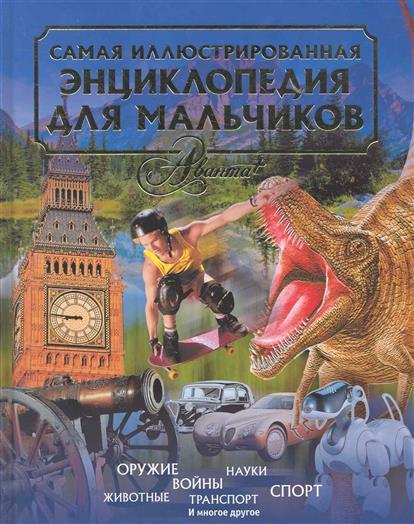 Самая иллюстрированная энциклопедия для мальчиков