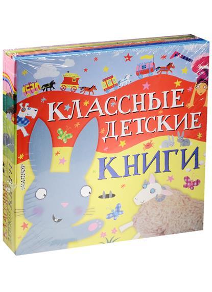 Классные детские книги (комплект из 5-х книг) детские книги сказок и стихов комплект из 33 книг page 5