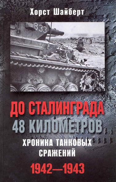 До Сталинграда 48 километров Хроника танк. сражений