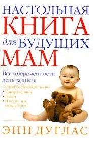Дуглас Э. Настольная книга для будущих мам Все о беременности товары для мам