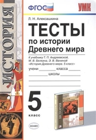 Тесты по истории Древнего мира. К учебнику Т.П. Андреевской, М.В. Белкина, Э.В. Ваниной