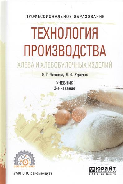 Технология производства хлеба и хлебобулочных изделий. Учебник для СПО (2 изд.)
