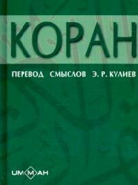 Коран Перевод смыслов Э.Р. Кулиев