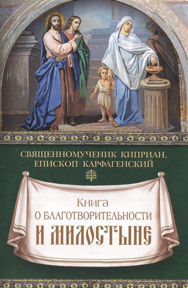 Карфагенский К. Книга о благотворительности и милостыне священномученик киприан епископ карфагенский книга о единстве церкви