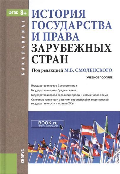 История государства и права зарубежных стран. Учебное пособие для бакалавров