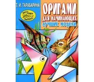 Тарабарина Т. Оригами для начинающих ISBN: 9785779700238