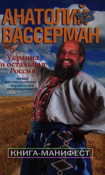 Вассерман А. Украина и остальная Россия анатолий терещенко украина а была ли украина