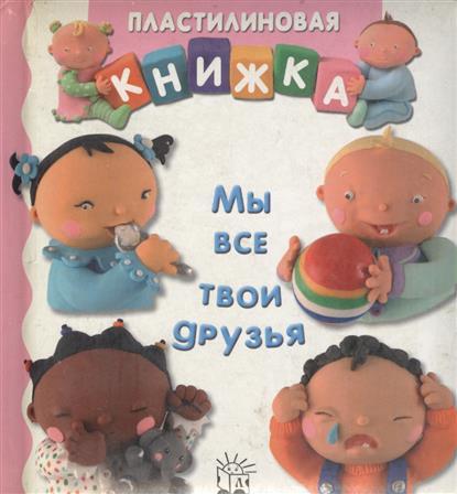 Пластилиновая книжка Мы все твои друзья