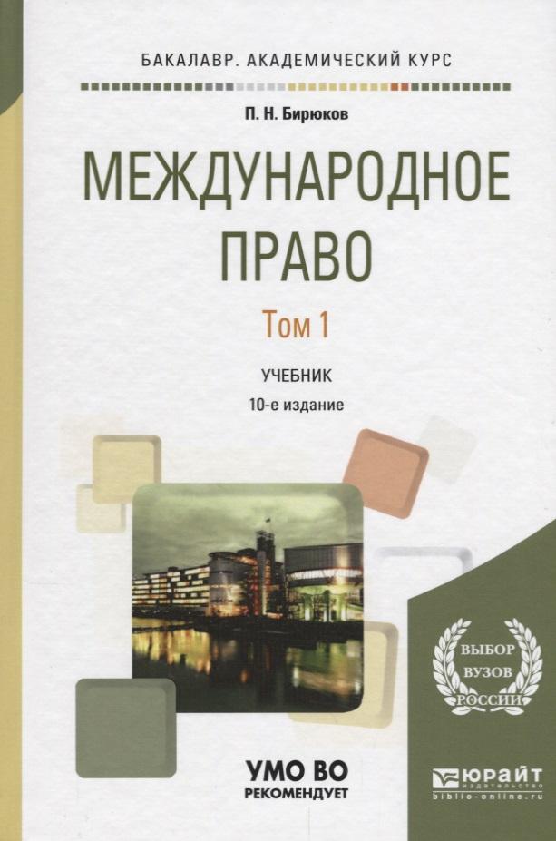 Бирюков П. Международное право. Том 1. Учебник
