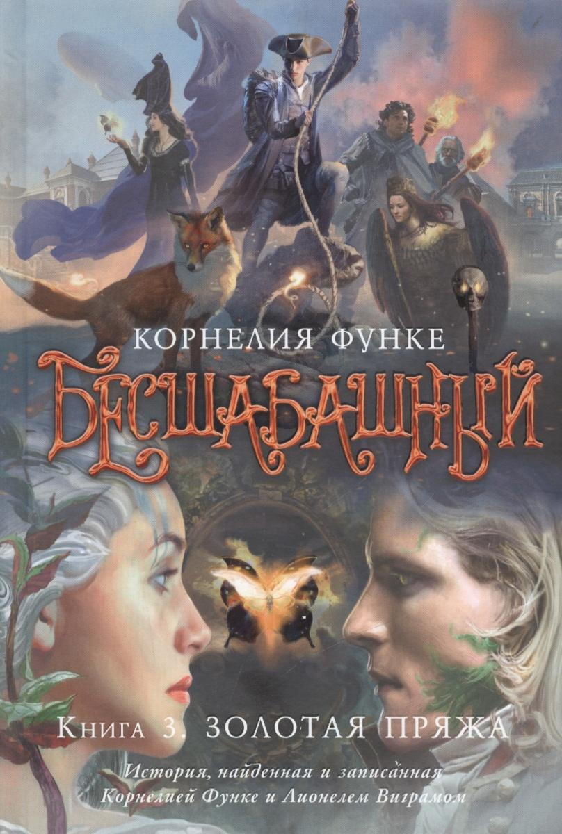 Функе К. Бесшабашный: Книга 3. Золотая пряжа