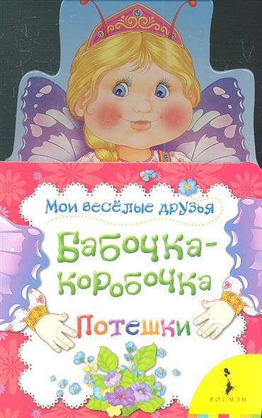Купряшова С., Здорнова Е. (худ.) Бабочка-коробочка. Потешки