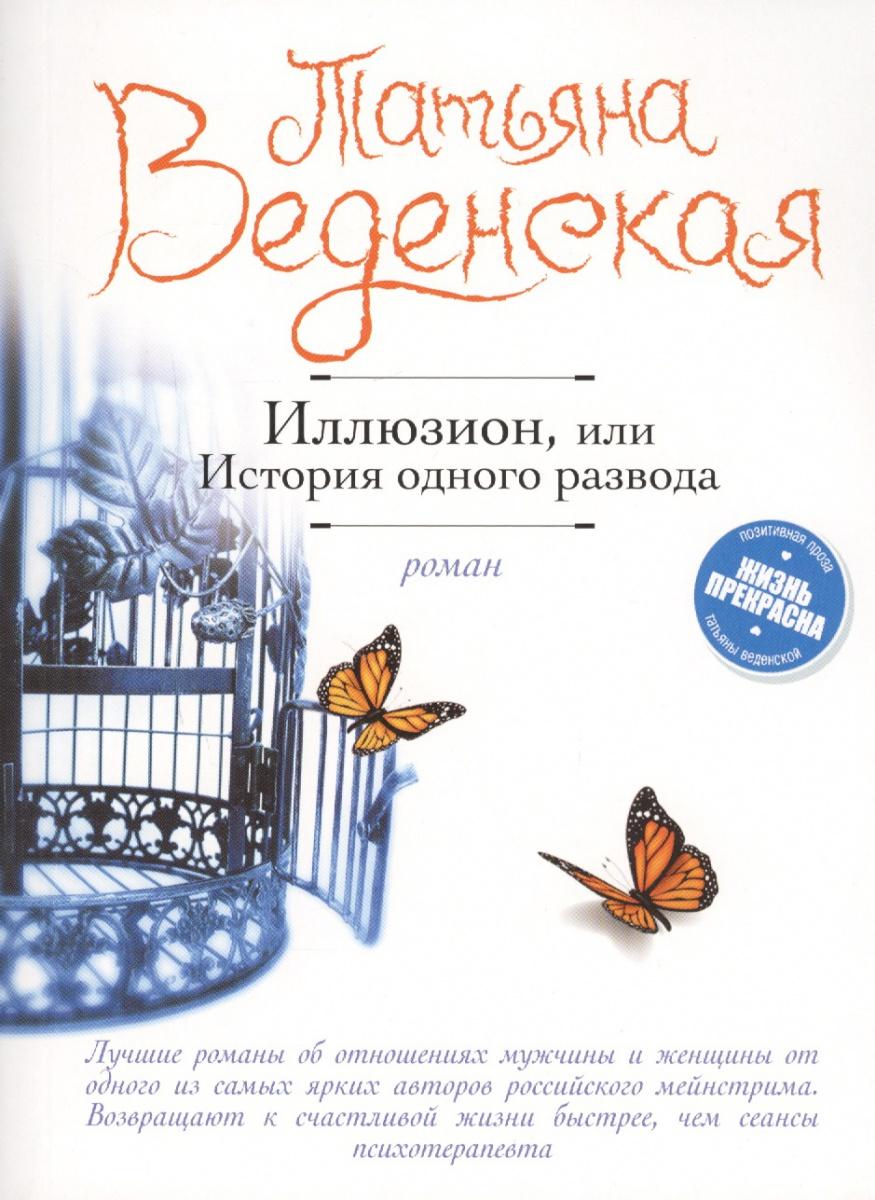 Веденская Т. Иллюзион, или История одного развода татьяна веденская гений или история любви