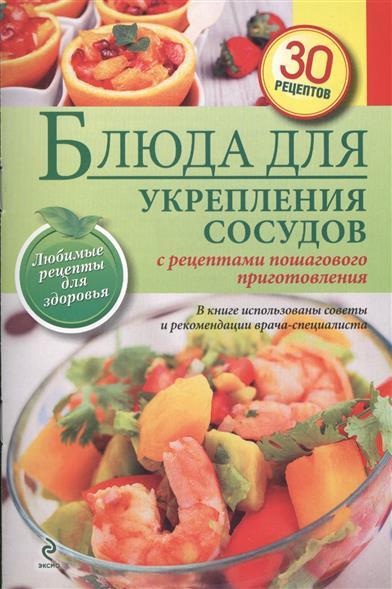 Блюда для укрепления сосудов. С рецептами пошагового приготовления. 30 рецептов